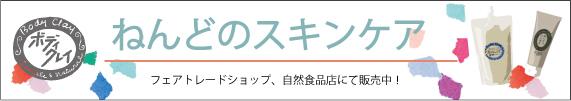 フェアトレードフェスタ2021【ボディクレイ】