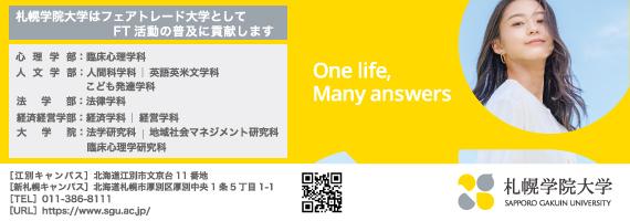 札幌学院大学フェアトレードフェスタ2021